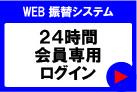 web振替アイコン