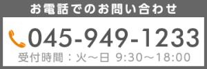 045-949-7233