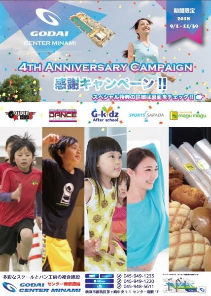 GODAIセンター南4周年CP第二弾(表)