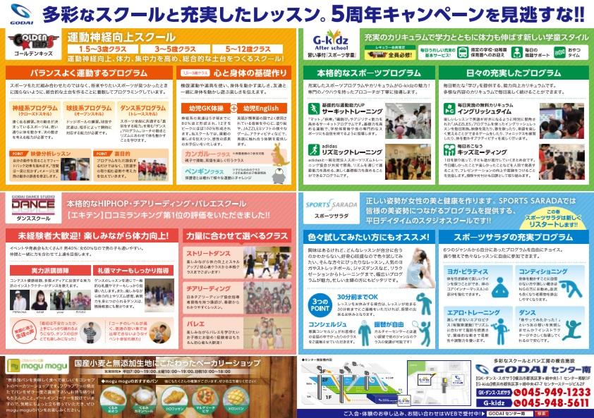 GODAIセンター南5周年CPチラシ裏面(最終版)