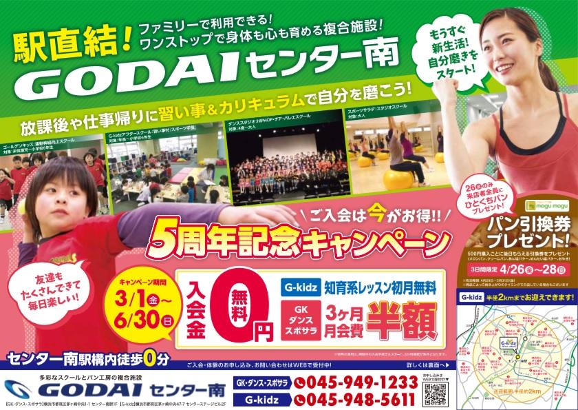 GODAIセンター南5周年CPチラシ表面(最終版)
