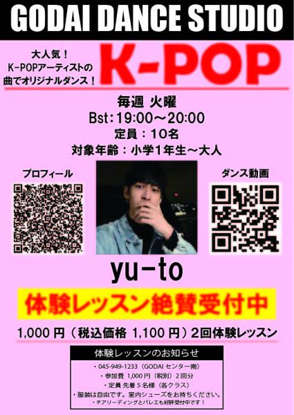 K-POP_yu-to1_アートボード 1