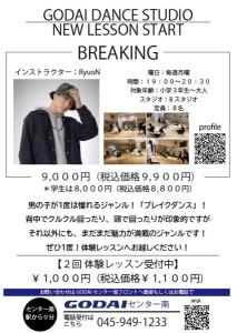 2021‗RyuoN_break_アートボード 1